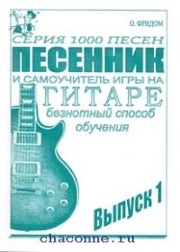 Песенник и самоучитель игры на гитаре выпуск 1й